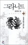 그라니트 1-9 ☆북앤스토리☆