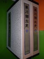 과천향토사 果川鄕土史 상,하권(전2권/박스본)