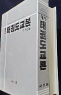 국기태권도교본  /사진의 제품  / 상현서림 ☞ 서고위치:kg 4 *[구매하시면 품절로 표기됩니다]