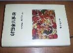 한국식품사전(양장)/1991년초판본/실사진첨부 /113