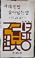 사라진말 살아남는말 - 우리말의 허와 실 - -초판-저자가 이기문교수께 증정한책-아래사진참조-