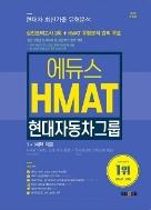 에듀스 HMAT 현대자동차그룹 직무적성검사 최신기출 유형분석