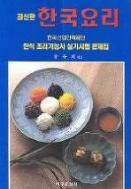 한국요리 조리기능사실기시험문제집  (최신판)