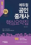2017 에듀윌 공인중개사 1차 핵심요약집 (제28회 시험대비)