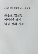 19년 3월 행시2차 예비순환강의 류준세 행정법 핵심 판례 자료