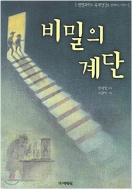비밀의 계단 -  생명과학과 복제인간을 생각하는 이야기  1판3쇄