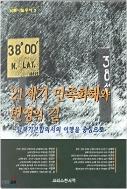 21세기 민족화해와 번영의 길 - 남북기본합의서의 이행을 중심으로 1판1쇄