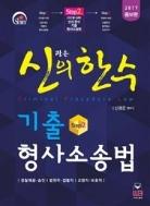 2017 신광은 신의 한수 기출 형사소송법 5쇄