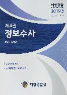 2019 해양경찰 승진시험대비 제4권 정보수사