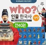 who? 인물 한국사 시리즈 세트 [전40권, 양장본] ★2020년 하반기 최신개장판★