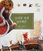 승리한 전쟁 임진왜란 - 테마한국사 22