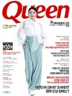 퀸 2019년-10월호 (Queen) (신196-6)