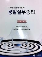 2014 경찰실무종합 경찰승진 시험대비