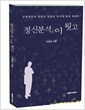 정신분석, 이 뭣고 - 신경정신과 전문의 김종길 박사의 임상 에세이