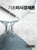 기초미시경제론(2015-1)