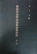 한국민족해방운동사자료집 1~10권 [전10권 / 영인본]