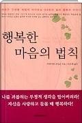 행복한 마음의 법칙 - 세상과 인생을 새롭게 바라보는 64편의 삶과 행복의 이야기 초판1쇄