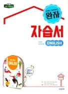 비상 완자 고등 영어 자습서 홍민표 2015개정