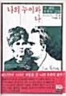 나의 누이와 나(내 생애 최후의 고백) 초-5쇄(1980년)