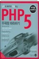 실무에 빠르게 적용하는 PHP5 무작정 따라하기 (CD 없음)