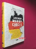남북한 통일은 독일 통일과 다르다. 1 //124-7