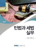 민법과 세법 실무 - 최신판