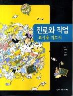 중학교 진로와 직업 교사용지도서 (삼양미디어-나현주)