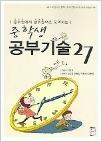 중학생 공부 기술 27 - 중위권에서 상위권으로 도약하는 (초판5쇄)