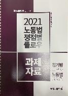 2021 노동법 쟁점별 플로우 과제자료 - 김기범 노무사 노동법 GS0기 #