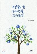 연필로 쓴 페이스북 지산통신 - 이슬비 총리 김황식이 국민에게 쓴 편지 1판1쇄