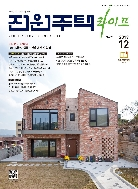 월간 전원주택 라이프 2019년-12월호 (신208-6)