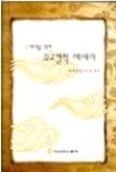 N세대를 위한 유교철학 에세이 - 성균관대학교 유학주임교수실 소속 14명의 유학자들이 공동으로 집필한 책 1판1ㅙ
