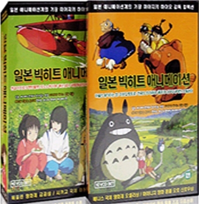 [VCD] 일본 빅히트 애니메이션 (2SET) - 미야자키 하야오 감독 작품 컬렉션