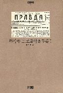러시아 프로문학운동론 1