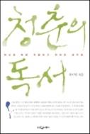 청춘의 독서 [초판15쇄]