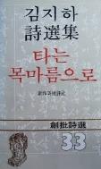 타는 목마름으로 - 김지하 시선집 (창비시선 33) (1982 초판)