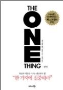 원씽(The One Thing)(리커버 특별판) -(일반판입니다)