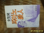 명지사 / 피아노 살인 / 김성종 추리소설 -85년.초판.설명란참조