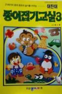어린이 종이접기교실 3