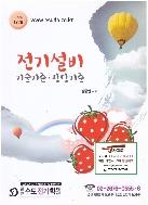 전기설비 기술기준·판단기준 이론 (정종연, 2014년) [수도전기학원]