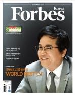 포브스(Forbes)(Korea)(1월호) 2017년 9월호 부록없음