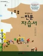 동아출판 자습서 중학 한문 (박성규) (평가문제집 포함) / 2015 개정 교육과정
