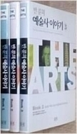 반룬의 예술사이야기 1~ 3 (전3권) 상품소개 참고하세요