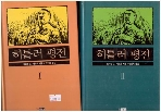 히틀러 평전 (1~2권) 세트 / 푸른숲