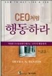 CEO처럼 행동하라 - 성공적인 CEO들이 정상에 오르는 데 필요했던 10가지 원칙들을 체계적으로 제시한 지침서(양장본) 초판1쇄