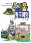 서울 탐구여행 -  서울이 한 권의 책 속으로 들어온다면? 열린 교육에 따른 어린이들의 현장 학습 지침서