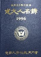 건대인명부 - 건국대학교총동문회(1996)