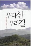 ★우리산 우리길 - 백두대간 종주기★산중인