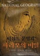 이집트 문명과 파라오의 비밀 #