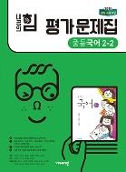 비상 중등 내공의힘 국어 2-2 평가문제집 (김진수 저) (중2-2)(2020)